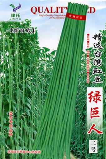 綠巨人(臺灣)—豇豆種子