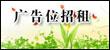 中国农业网广告位招租